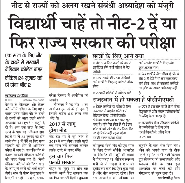 NEET Final News in hindi for state