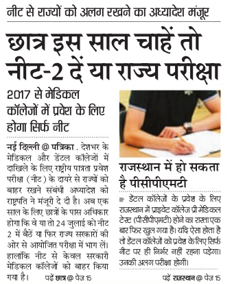 NEET state news in hindi