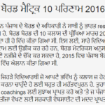 Punjab Board Matric 10th Result 2016 Declared ਬੋਰਡ  Check Here