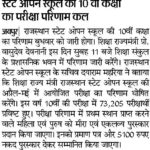 RSOS 10th / 12th Result 2016 Rajasthan State Open School Board Result