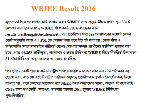 WBJEE Result 2016 name wise