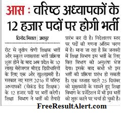 RPSC-2nd-Grade-Teacher Recruitment News by Rajasthan Patrika