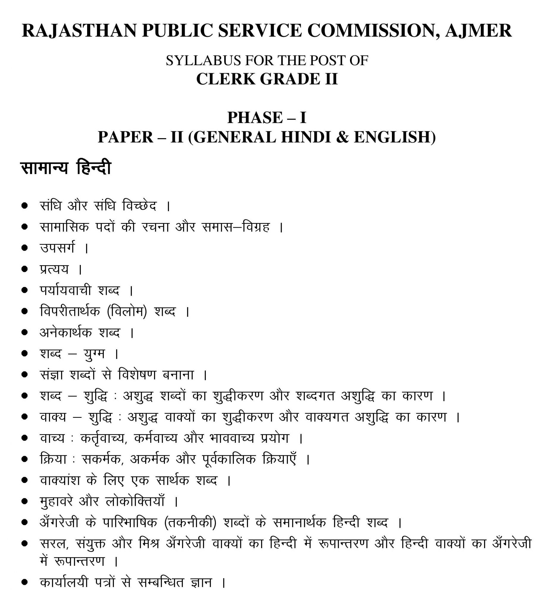 rpsc ldc syllabus 2018 pdf in hindi नय स ल बस exam pattern