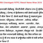 RRB Chandigarh NTPC Result Name Wise 2016 at rrbcdg.gov.in