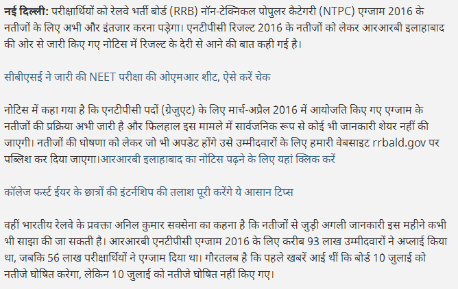 RRB NTPC Objection Tracker 2016 news