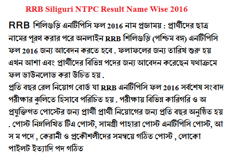RRB Siliguri NTPC Result Name Wise 2016