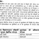 RSMSSB Jen Result 2016  & Cut Off Marks Civil & Mech के नतीजे घोषित
