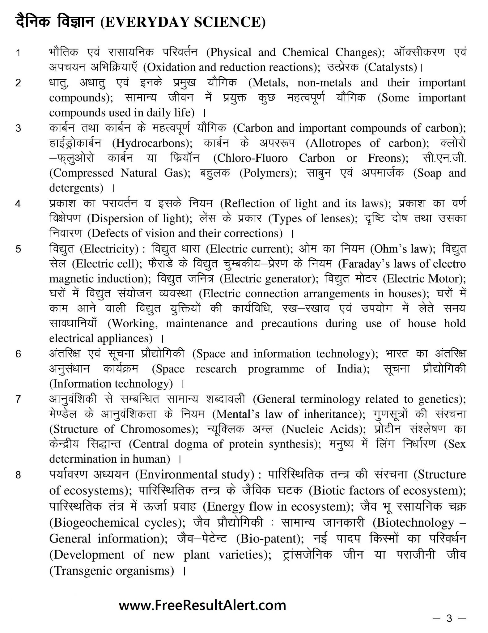RPSC LDC Re Exam Syllabus