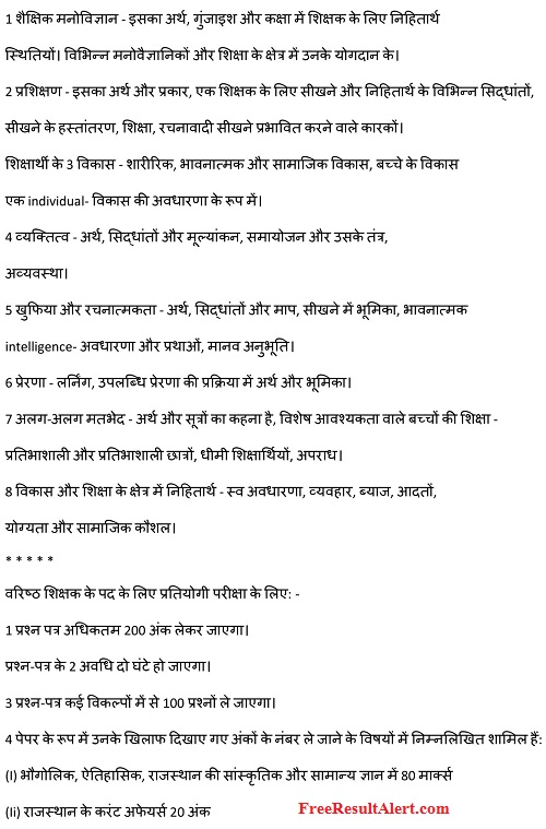 RPSC 2nd grade Teacher Syllabus in hindi