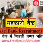 Rajkot Nagarik Shankari Bank Recruitment 2016 Jr. Executive (Trainee) Notification