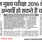 RPSC RAS Pre Result 2016 Name Wise & Cut Off Marks  { Official* } यहां देखें
