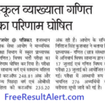1st Grade Maths Result Marks 2016 के मार्क्स यहाँ देखे @ RPSC School Lecturer