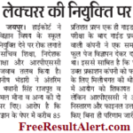 RPSC 1st Grade Result 2016 फाइनल Answer Key @ School Lecturer