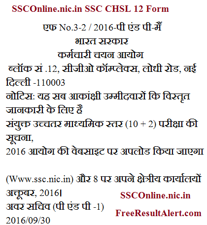 SSCOnline.nic.in SSC CHSL 12 Form