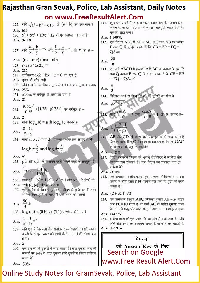 ldc answer key 2016