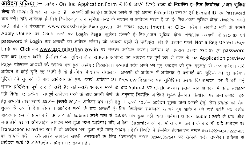 rsmssb-lab-technician-recruitment-2018
