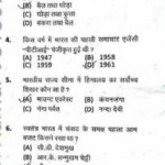 HSSC Clerk Answer Key 20 November 2016 Morning & Evening Shift Question Paper