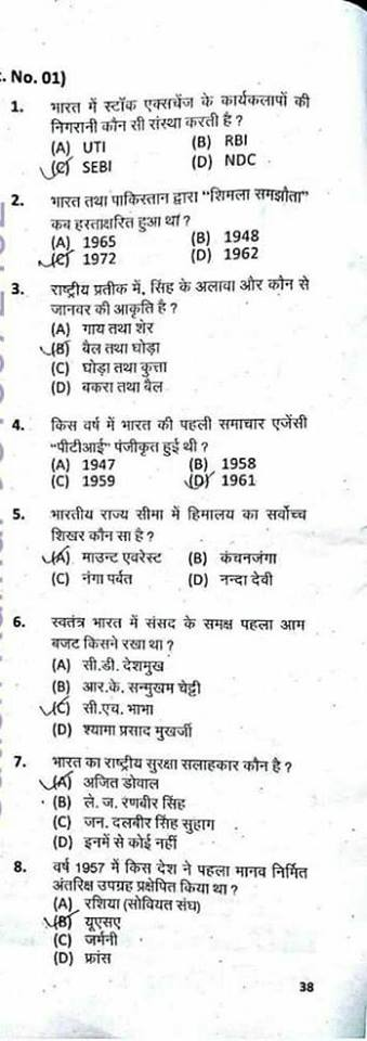 hssc clerk 2016 question paper