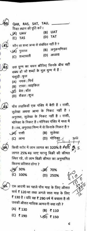 hssc clerk question paper solution