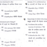 Rajasthan RSEB AEN answer key 2016