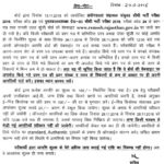 Rajasthan Lab Assistant Answer Key 2016 { Official * } by RSMSSB यहां देखें