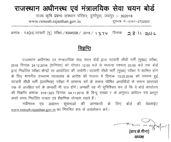 rajasthan patwari mains admit card 2016