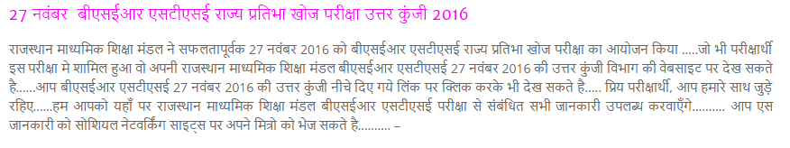 state talent search exam 2016 answer key