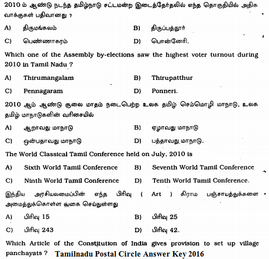 Tamilnadu Postal Circle Answer Key 2016