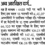 RSMSSB Patwari Pre Cut Off Marks 2016 Category Wise यहाँ देखे
