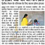 Shiksha.Rajasthan.gov.in REET Merit List 2016 यहां देखें Raj Shiksha Cut off, Result Name Wise