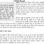 UPTET Result 2016-2017 Date : UP TET Result Name Wise @upbasicedu