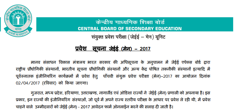 jee main online form last date
