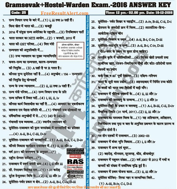 rajasthan gram sevak answer key