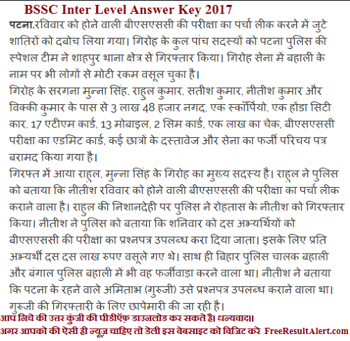 BSSC Answer Key 2017