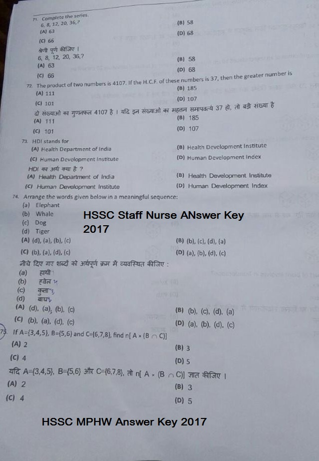 HSSC Staff Nurse Answer Key 2017