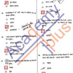 KVS PRT Answer Key 2017 Download { 7th January } यहां से करें Academy Plus