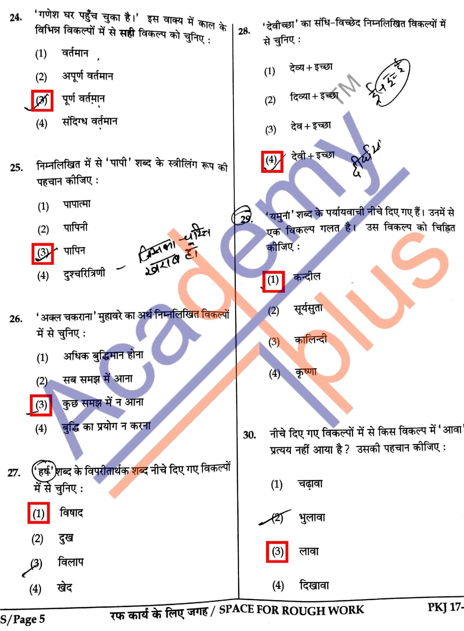 kvs answer key 2016