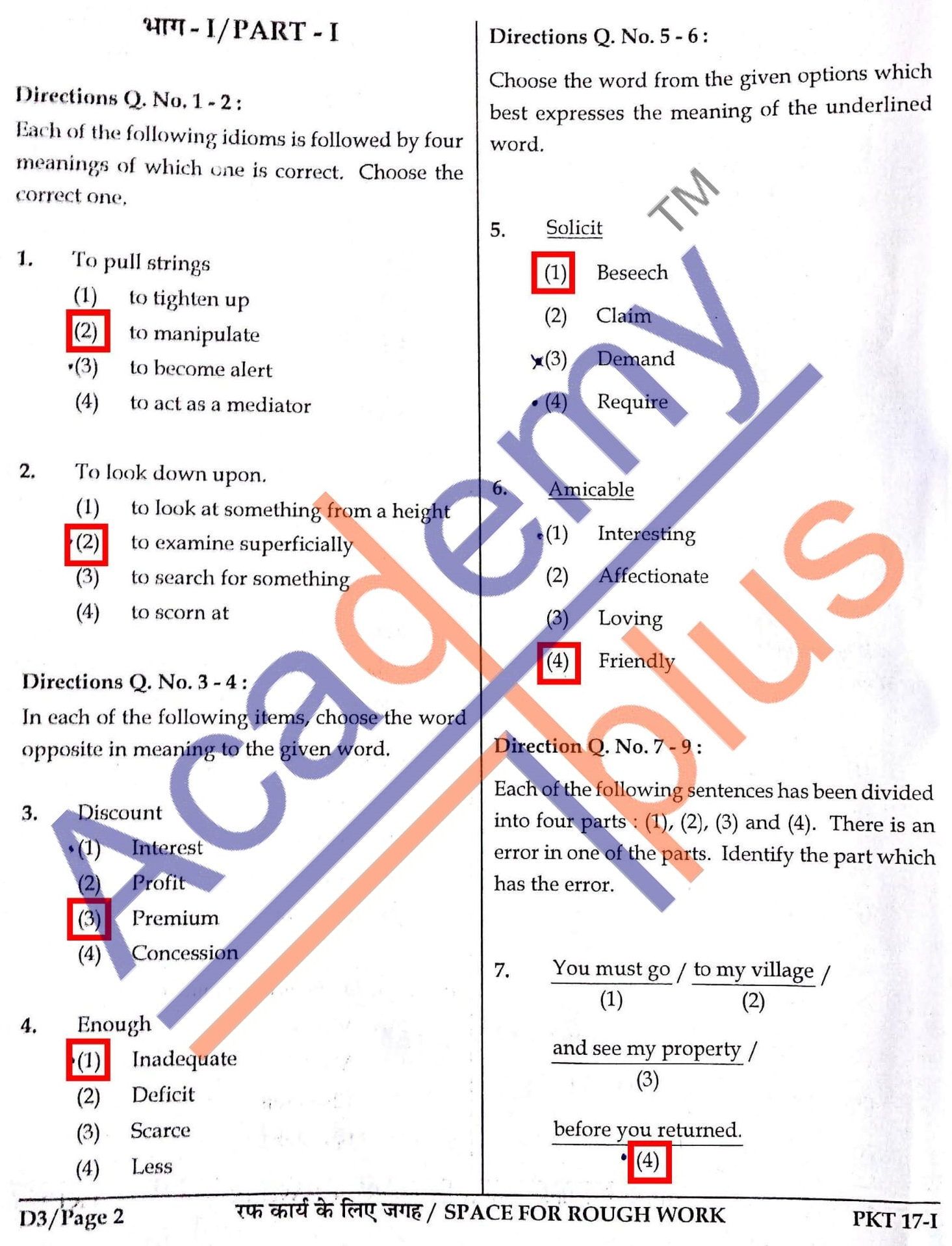 kvs tgt answer key 2017 download official question paper solution
