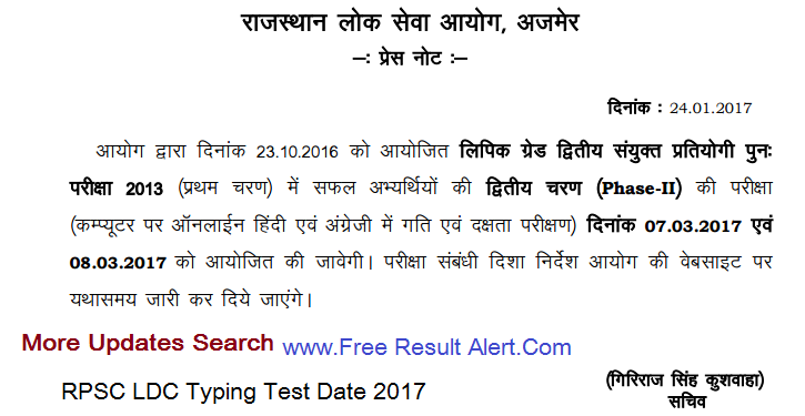 RPSC LDC Typing Test Exam Date