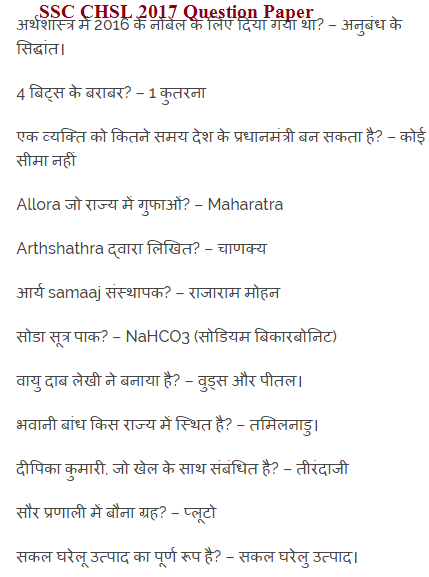 SSC CHSL 2018 Question Paper in hindi