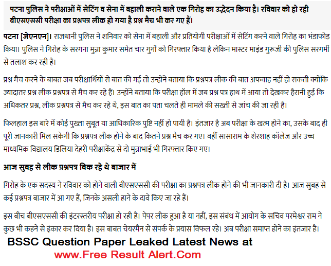 bssc question Paper Leaked