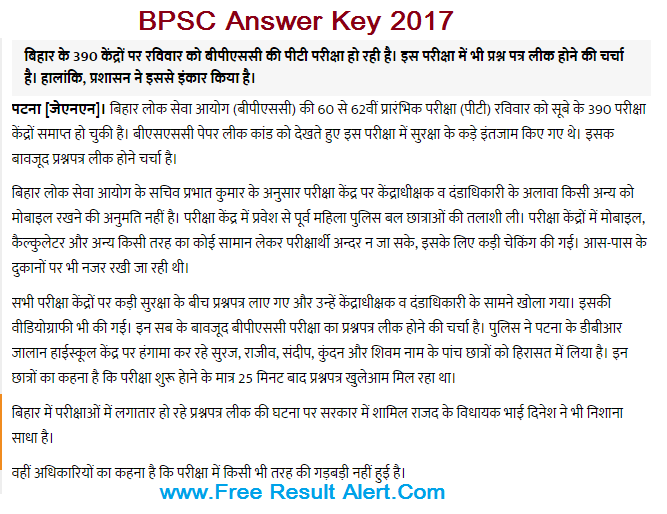 BPSC Answer Key 2017