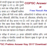 CGPSC Answer key 2018 Chhattisgarh SSE Prelims { 18 Feb } Question Paper & Cut Off