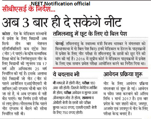 NEET 2017 Notification official