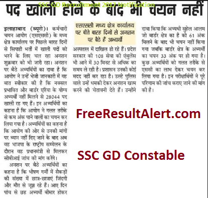 SSC GD Constable Recruitment 2017 Notification