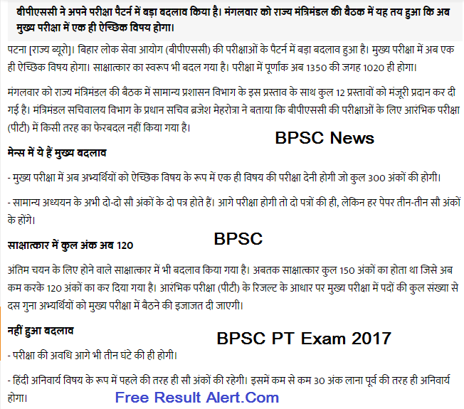 BPSC PT Answer Key 2017 Download CCE 60-62th Prelims 12 ...