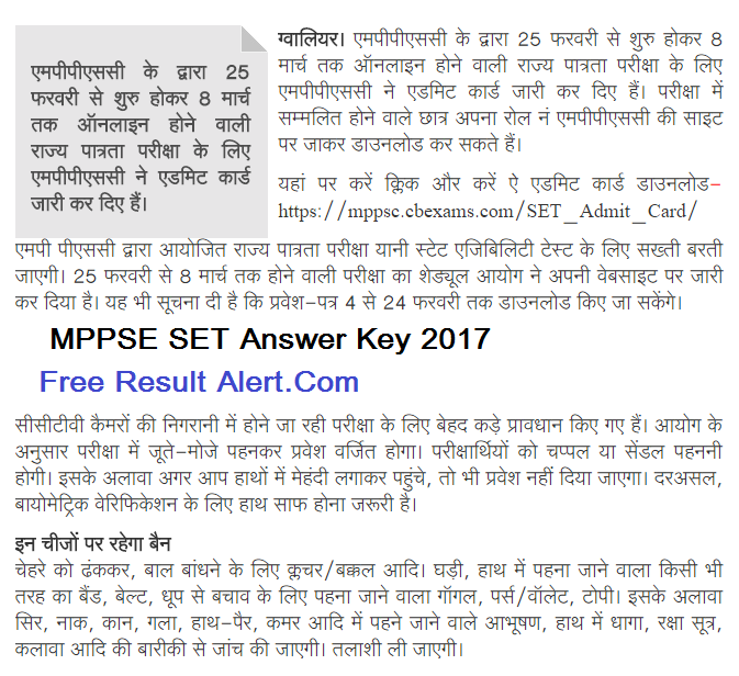 mppsc set answer key