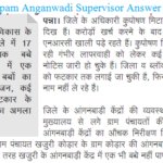 MP Vyapam Anganwadi Supervisor Answer Key 2018