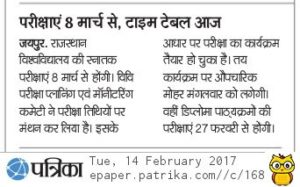 rajasthan university ma time table 2017