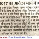 UPTET Recruitment 2017 Notification यहां देखें Application Form Online